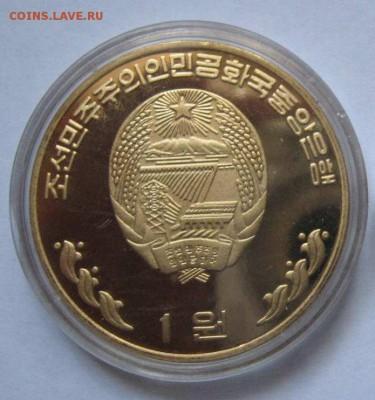 Монеты Северной Кореи на политические темы? - IMG_798.JPG