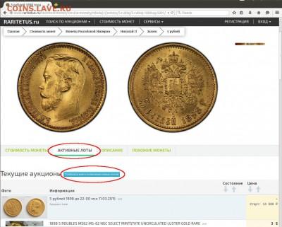 ПОИСК по аукционам. Актуальные цены на монеты. - inform