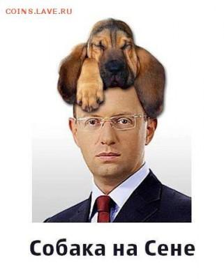 юмор - собака на сене