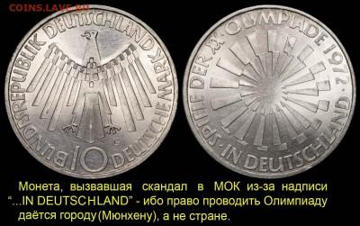 Олимпийские игры. - Германия - ФРГ - ХХ олимпиада 10 марок G (в Германии)