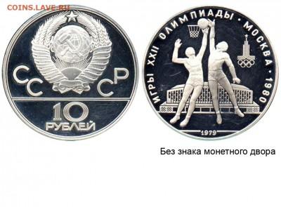 Олимпийские игры. - 10 рублей 1979 БАСКЕТБОЛ без знака монетного двора