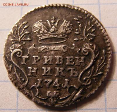 Коллекционные монеты форумчан (мелкое серебро, 5-25 коп) - Копия Изображение 241