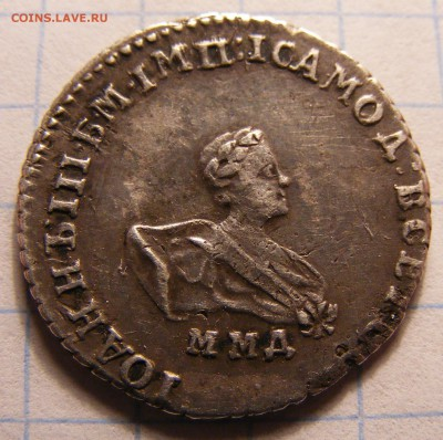 Коллекционные монеты форумчан (мелкое серебро, 5-25 коп) - Копия (2) Изображение 249