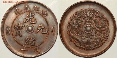 Китай. Общепознавательная тема. - 10 Cash (Kuang-hsu - Chekiang Province) 1903-1906