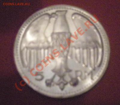 Помогите определить что за монета и ее стоимость? - DSCN15301