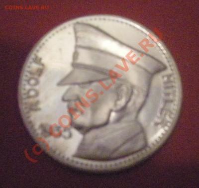 Помогите определить что за монета и ее стоимость? - DSCN15312