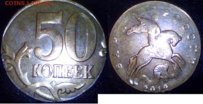Бракованные монеты - 50 к. 2012 на заготовке от 10 к.