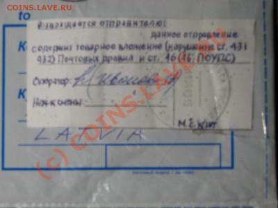 Упаковка монет для пересыла почтой. - banderol-01.JPG