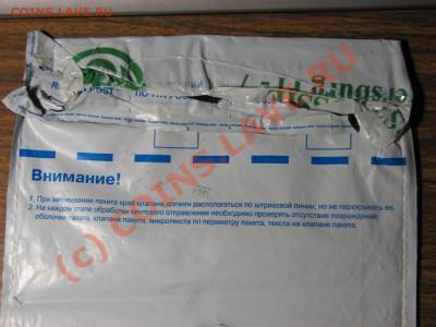 Упаковка монет для пересыла почтой. - banderol-02.JPG