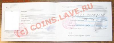 Упаковка монет для пересыла почтой. - udostoverenie-02