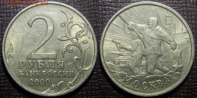 Бракованные монеты - 2 руб 2000 м (МОСКВА) - раскол штемпеля