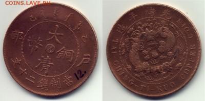 Китай. Общепознавательная тема. - Scan-150311-0001