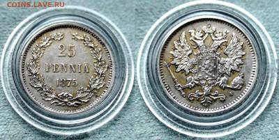 Коллекционные монеты форумчан (регионы) - 25 Penniä 1875