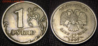 Бракованные монеты - 1 рубль 2007 м - полный раскол