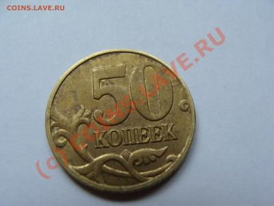 50 копеек 2006 вопрос по монетам с гладким гуртом - DSC04562.JPG