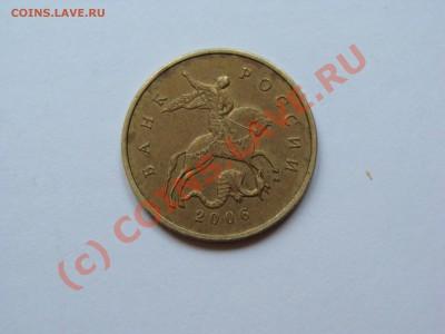 50 копеек 2006 вопрос по монетам с гладким гуртом - DSC04564.JPG