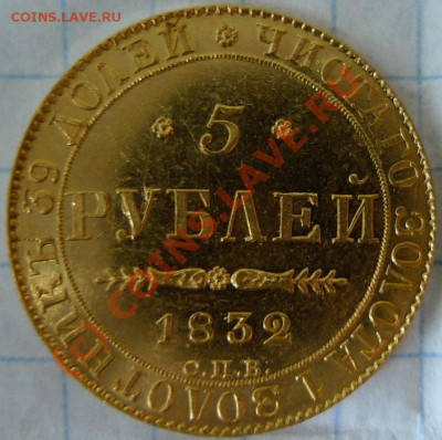 Некоторые интересные российские монетки. Заметки  обывателя. - 1832