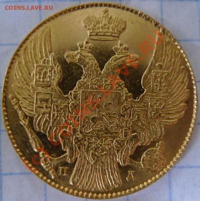 Некоторые интересные российские монетки. Заметки  обывателя. - 1832а