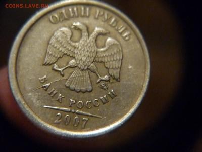Бракованные монеты - P1160928.JPG