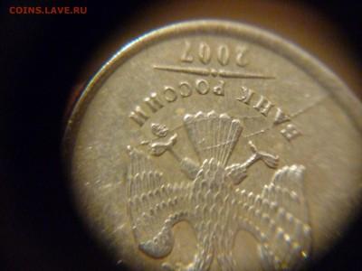 Бракованные монеты - P1160931.JPG