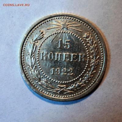 10,15,20к 1922-23г в штемпельном блеске и с остатками блеска - 4р.JPG