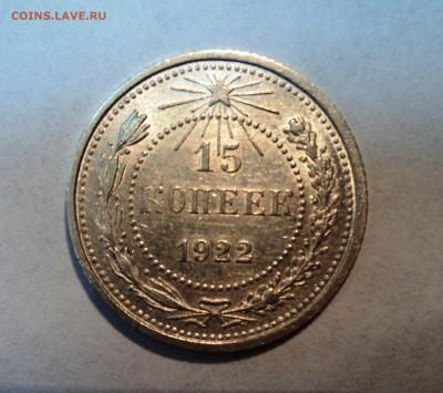 10,15,20к 1922-23г в штемпельном блеске и с остатками блеска - 2р.JPG