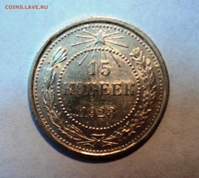 10,15,20к 1922-23г в штемпельном блеске и с остатками блеска - 8р.JPG