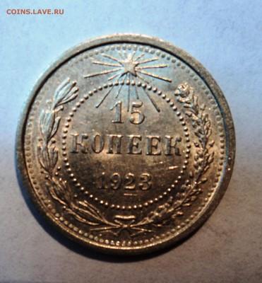 10,15,20к 1922-23г в штемпельном блеске и с остатками блеска - 6р.JPG