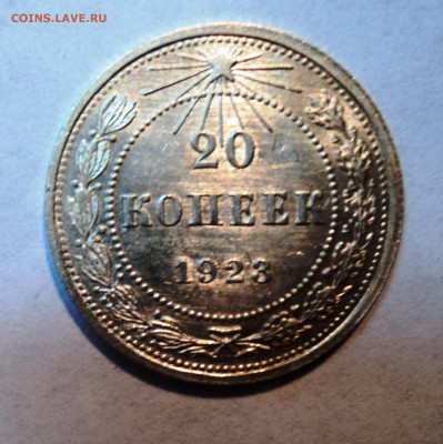 10,15,20к 1922-23г в штемпельном блеске и с остатками блеска - 3р.JPG