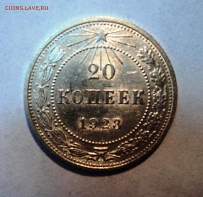 10,15,20к 1922-23г в штемпельном блеске и с остатками блеска - 10р.JPG
