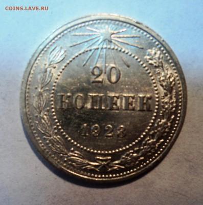 10,15,20к 1922-23г в штемпельном блеске и с остатками блеска - 18р.JPG