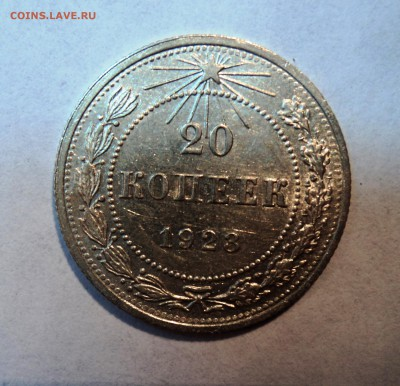 10,15,20к 1922-23г в штемпельном блеске и с остатками блеска - 16р.JPG