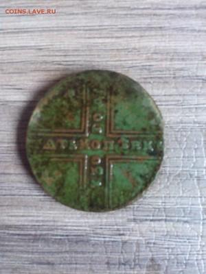 5 копеек 1730 ММ крестовик - ybWXD63_zLY