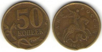 50 коп 1997 С-П брак (выкус) до 15.04.2008 г. - 50 коп 1997 СП брак выкус.JPG