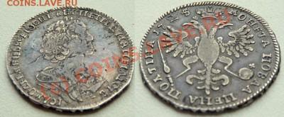 Полтина 1725 - polt-1725-1.JPG