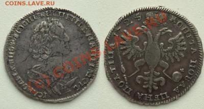 Полтина 1725 - polt-1725-2.JPG
