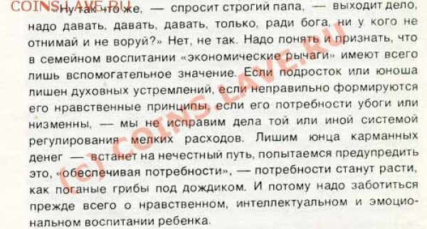 Дети и деньги - карм.р