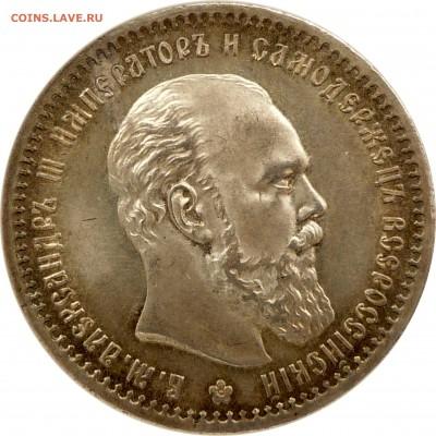 Коллекционные монеты форумчан (рубли и полтины) - 1 R. 1891 MS-64 (3).JPG