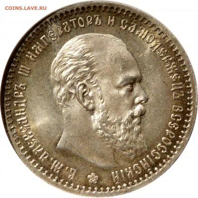 Коллекционные монеты форумчан (рубли и полтины) - 1 R. 1891 MS-64 (5).JPG