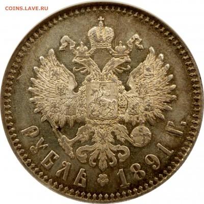 Коллекционные монеты форумчан (рубли и полтины) - 1 R. 1891 MS-64 (4).JPG