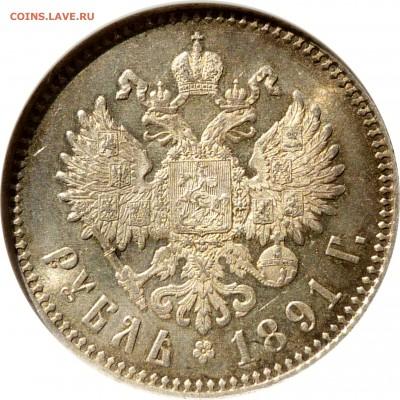Коллекционные монеты форумчан (рубли и полтины) - 1 R. 1891 MS-64 (6).JPG