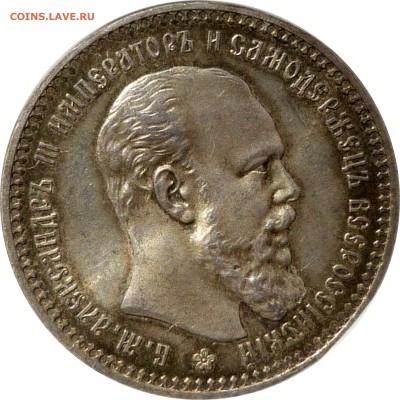 Коллекционные монеты форумчан (рубли и полтины) - 1 R. 1894 MS-64 (5).JPG