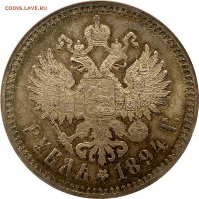 Коллекционные монеты форумчан (рубли и полтины) - 1 R. 1894 MS-64 (4).JPG
