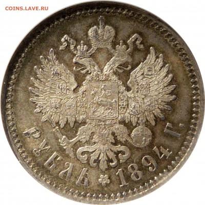 Коллекционные монеты форумчан (рубли и полтины) - 1 R. 1894 MS-64 (6).JPG