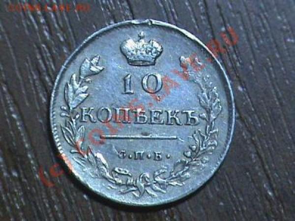 10 копеек 1814г., 1847г.Помоготие определить сохран. и стоим - 520082581