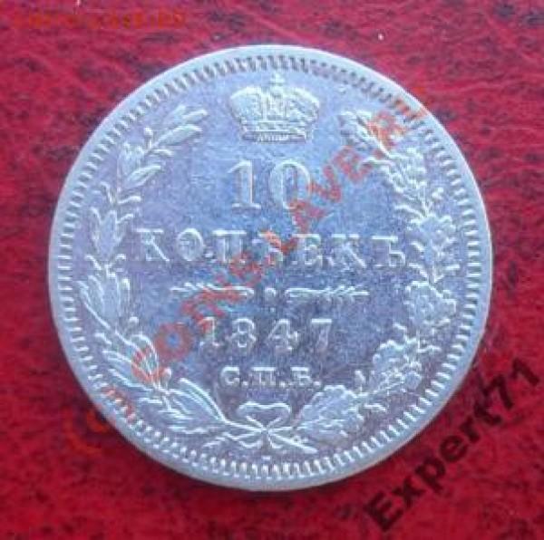 10 копеек 1814г., 1847г.Помоготие определить сохран. и стоим - 527755367