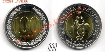 Албания. - АЛБАНИЯ 100леков 2000-001