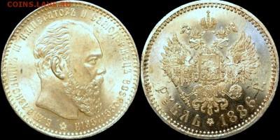 Коллекционные монеты форумчан (рубли и полтины) - 1R-1886