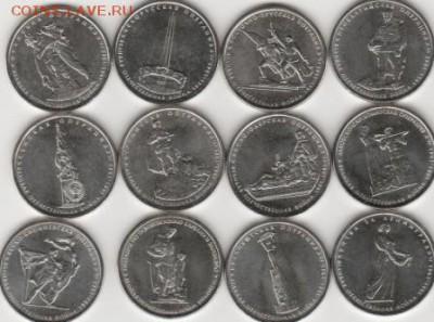 12 пятирублевых монет 70 лет Победе. (3 4 5 выпуски) - IMG_20150307_0014д