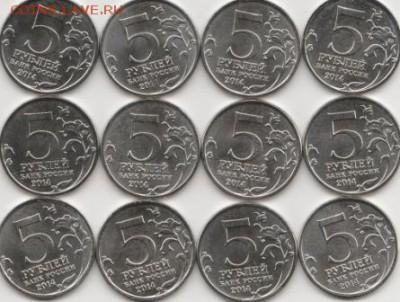 12 пятирублевых монет 70 лет Победе. (3 4 5 выпуски) - IMG_20150307_0015д